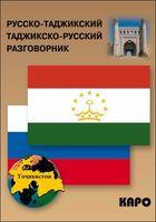 Русско-таджикский, таджикско-русский разговорник