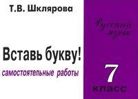 """Русский язык. 7 класс. Сборник самостоятельных работ """"Вставь букву!"""""""