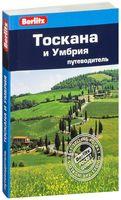 Тоскана и Умбрия. Путеводитель