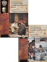 Зарождение императорского Рима (в двух томах)