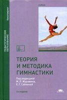 Теория и методика гимнастики