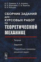 Сборник заданий для курсовых работ по теоретической механике (м)