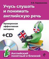 Учусь слушать и понимать английскую речь (+ CD)