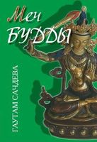 Меч Будды