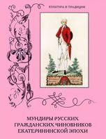 Мундиры русских гражданских чиновников екатерининской эпохи