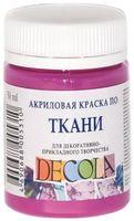 """Краска акриловая по ткани """"Decola"""" (фуксия; 50 мл)"""