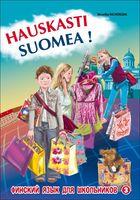 Финский -  это здорово! Финский язык для школьников. Книга 3 (+CD)