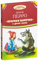 """""""Красная шапочка"""" и другие сказки"""