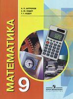 Математика. 9 класс. Учебник