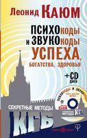 Психокоды и звукокоды успеха, богатства, здоровья. Секретные методы КГБ (+ CD)