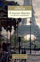 В поисках Парижа, или Вечное возвращение (м)