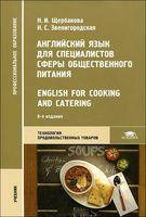 Английский язык для специалистов сферы общественного питания