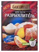 """Разрыхлитель теста """"Gurmina"""" (20 г)"""