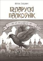 Беларускі палкоўнік. Раман у 3 кнігах. Кніга 1