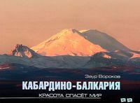 Кабардино-Балкария. Красота спасет мир