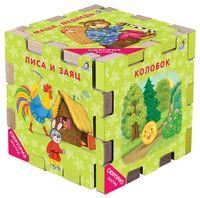 Сказочный кубик. Книжный конструктор (комплект из 6 книг)