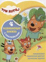 Три кота. Развивающая книжка с наклейками