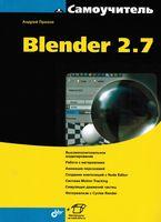 Самоучитель Blender 2.7 (м)
