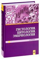 Гистология, цитология, эмбриология