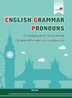 English Grammar. Pronouns. Совершенствование грамматических навыков