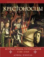 Крестоносцы. История ордена Госпитальеров 1100-1565