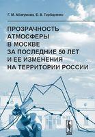 Прозрачность атмосферы в Москве за последние 50 лет и ее изменения на территории России