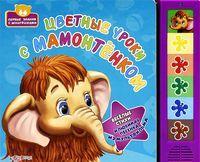 Цветные уроки с мамонтенком