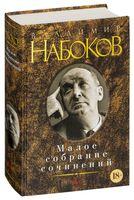 Владимир Набоков. Малое собрание сочинений