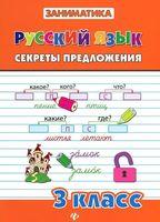 Русский язык. 3 класс. Секреты предложения