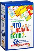 Что делать, если... Психологическая игра для детей