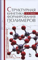Структурная кинетика формирования полимеров