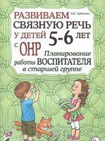 Развиваем связную речь у детей 5-6 лет с ОНР. Планирование работы воспитателя в старшей группе