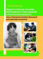 Педагогическая система непрерывного образования в Республике Беларусь лиц с тяжелыми множественными нарушениями развития