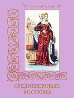 Средневековые костюмы