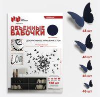 "Набор наклеек на стену ""Бабочка"" (188 шт.; синий блеск)"