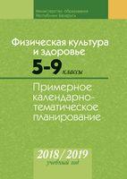 Физическая культура и здоровье. 5-9 классы. Примерное календарно-тематическое планирование. 2018/2019 учебный год. Электронная версия