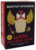 Царь русских снов (комплект из 2-х книг)