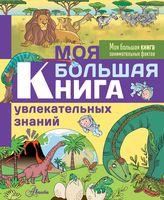 Моя большая книга увлекательных знаний