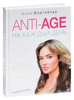 Anti-age на каждый день. Управление красотой