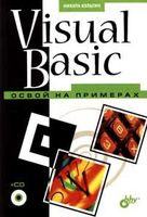 Visual Basic. Освой на примерах (+ CD)