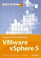 Администрирование VMware vSphere 5. Для профессионалов