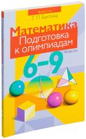 Математика. Подготовка к олимпиадам. 6-9 классы