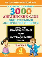 3000 английских слов. Обязательный лексический минимум. 4 класс. Часть 1