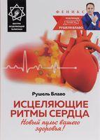Исцеляющие ритмы сердца. Новый пульс вашего здоровья! (+ исцеляющий талисман)