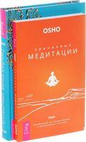 Голубая книга медитаций. Оранжевые медитации (комплект из 2-х книг)