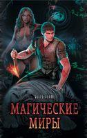 Магические миры (комплект из 4-х книг)