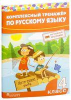 Комплексный тренажёр по русскому языку. 4 класс