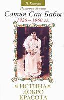 Истина, добро, красота. История жизни Сатья Саи Бабы. 1926-1960 гг.