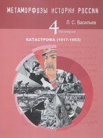 Метаморфозы истории России. Том 4. Катастрофа (1917-1953)