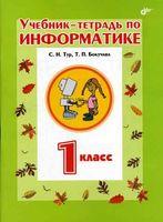 Учебник-тетрадь по информатике. 1 класс